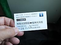 Ibaraki20161113_24