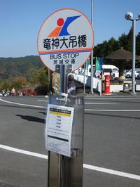 Ibaraki20161113_39