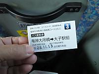 Ibaraki20161113_50