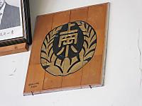 Ibaraki20161113_70
