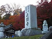 Ibaraki20161113_79