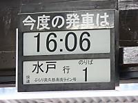 Ibaraki20161113_86