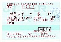 Ibaraki20161113_92