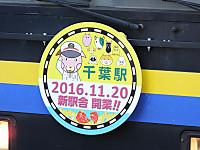 Soubu20161202_12