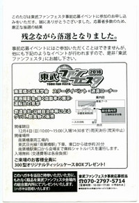 Tobu20161204_01