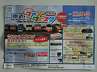 Tobu20161204_23