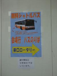 Tobu20161204_25