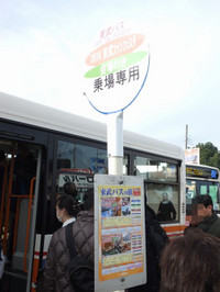Tobu20161204_26