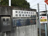 Tobu20161204_52
