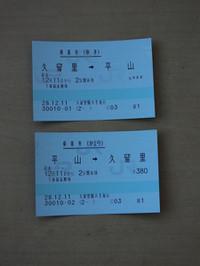 Kururi20161211_23