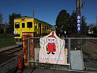 Isumi_otaki20161217_14