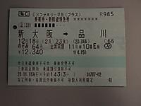 Kansai20161218_47