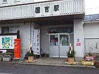 Isumi_kunyosi20161226_01