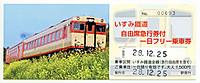 Isumi_rail20161225_21