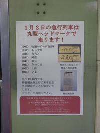 Isumi_kiha52_20161230_27
