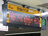 Tobu20170103_01