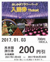 Asikaga20170103_51