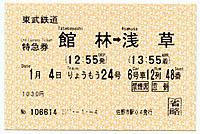 Tobu20170104_06