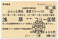 Tobu20170104_09
