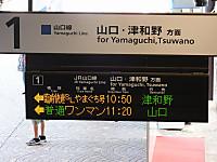 Yamaguchi20170827_53