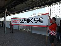 Yamaguchi20170827_55