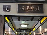 Yamaguchi20170827_68
