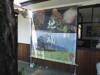Yamaguchi20170827_75