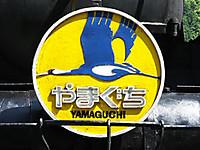 Yamaguchi20170827_94