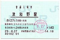 Yamaguchi20170827_97