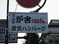 Yamaguchi20170827_124