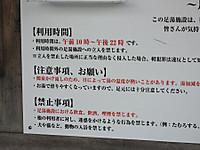 Yamaguchi20170827_127