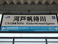Kabe20170828_017