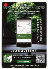 Kyoto20170830_10