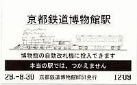 Kyoto20170830_52