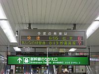 Nagano20170831_04