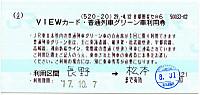 Nagano20170831_09