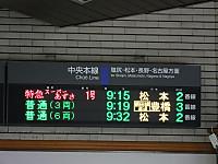 Nagano20170831_18