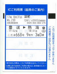 Aichi20170831_49