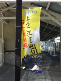 Minami_boso_free_20170114_05