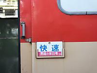 Isumi_kiha28_20170129_01