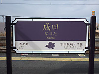 Narita20170205_01
