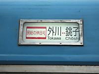 Choden20170205_36