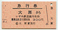 Isumi_rail_20170212_05