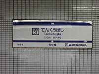 Tokyo_mono20170219_14