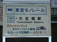Tokyo_mono20170219_17