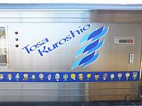 Kuroshio20170221_10