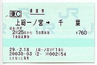 Keiyo20170225_02