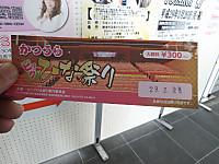 Katsuura20170225_25