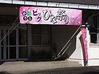 Katsuura20170226_02