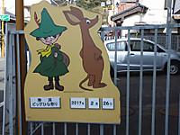 Katsuura20170226_25